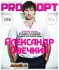 PRO����� �1 (������ 2014) PDF