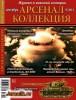�������-��������� �9 (�������� 2013) PDF