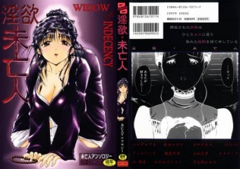 502235315626920 [Anthology] Inyoku Miboujin, [アンソロジー] 淫欲・未亡人