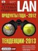 ������ ������ ������� ������� LAN �1 ������ 2013 ������