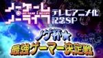 ノーゲーム・ノーライフ テレビアニメ化記念SP 06(終) 「ノゲ杯☆最強ゲーマー決定戦」 - 再生:4070