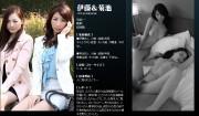 Mywife 00515 伊藤沙織 & 菊池紀子 初會篇 07090
