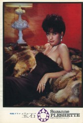 Suzanne Pleshette: A Natural Beauty- HQ x 1