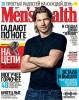 Mens Health �1 (������ 2014) �������