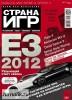 ������ ��� �7 (���� 2012) PDF