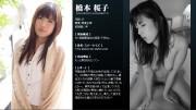 hvdir5aj1tl2 Mywife-No 00417 橋本 桜子 08160