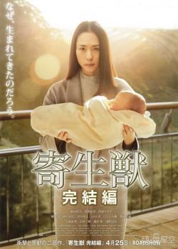 动漫 田村 视频/电影海报使用了田村玲子把自己的孩子交付给新一这一经典场面